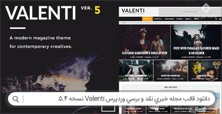 دانلود قالب مجله خبری نقد و برسی وردپرس Valenti نسخه 5.4