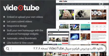 دانلود قالب وردپرس فیلم و سریال VideoTube نسخه 2.2.8