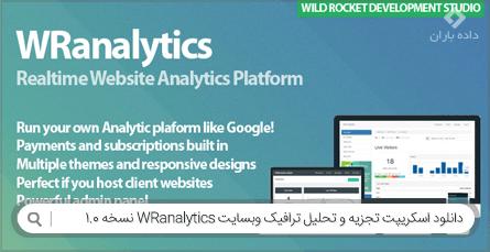 دانلود اسکریپت تجزیه و تحلیل ترافیک وبسایت WRanalytics نسخه 1.0