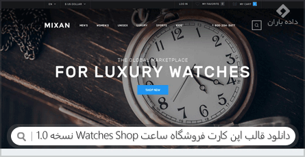 دانلود قالب اپن کارت فروشگاه ساعت Watches Shop نسخه 1.0