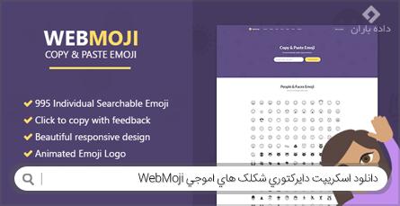 دانلود اسکریپت دایرکتوری شکلک های اموجی WebMoji