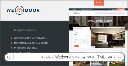 دانلود قالب HTML املاک و مستغلات Wedoor نسخه 1.0
