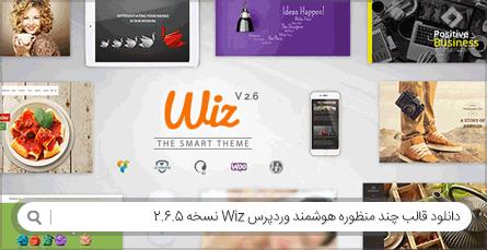 دانلود قالب چند منظوره هوشمند وردپرس Wiz نسخه 2.6.5