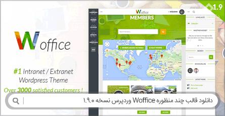 دانلود قالب چند منظوره Woffice وردپرس نسخه 1.9.0