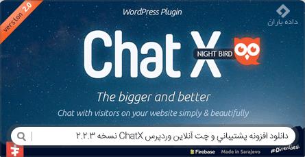 دانلود افزونه پشتیبانی و چت آنلاین وردپرس ChatX نسخه 2.2.3