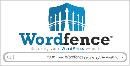 دانلود افزونه امنیتی وردپرس Wordfencs نسخه 6.1.12