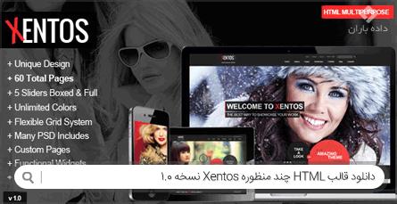 دانلود قالب HTML چند منظوره Xentos نسخه 1.0