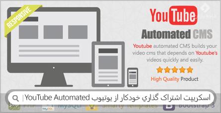 دانلود اسکریپت اشتراک گذاری خودکار از یوتیوب YouTube Automated نسخه 1.0.7