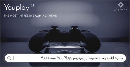 دانلود قالب چند منظوره بازی وردپرس YouPlay نسخه 3.1.1