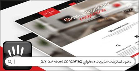 دانلود اسکریپت مدیریت محتوای concrete5 نسخه 5.7.5.8