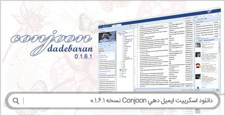 دانلود اسکریپت ایمیل دهی Conjoon نسخه 0.1.6.1