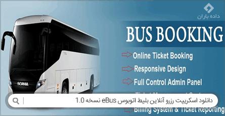 دانلود اسکریپت رزرو آنلاین بلیط اتوبوس eBus نسخه 1.0