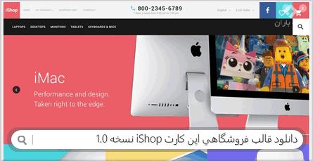 دانلود قالب فروشگاهی اپن کارت iShop نسخه 1.0