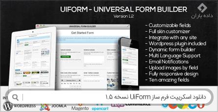 دانلود اسکریپت فرم ساز UiForm نسخه 1.5