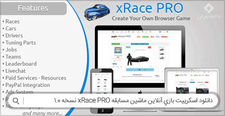 دانلود اسکریپت بازی آنلاین ماشین مسابقه xRace PRO نسخه 1.0