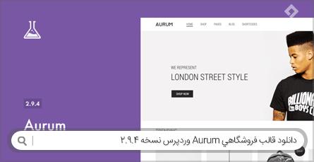 دانلود قالب فروشگاهی Aurum وردپرس نسخه 2.9.4