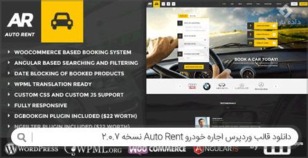 دانلود قالب وردپرس اجاره خودرو Auto Rent نسخه 2.0.7