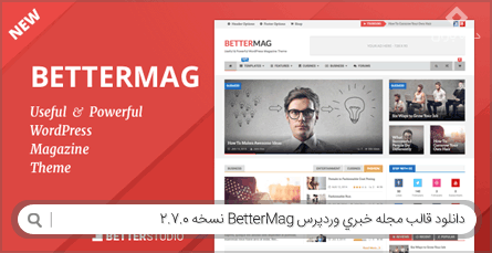 دانلود قالب مجله خبری وردپرس BetterMag نسخه 2.7.0