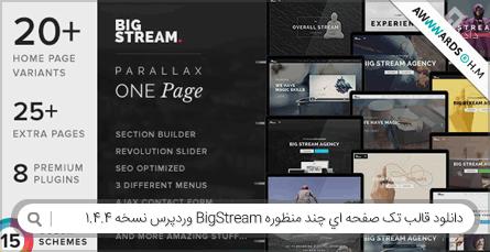 دانلود قالب تک صفحه ای چند منظوره BigStream نسخه 1.4.4