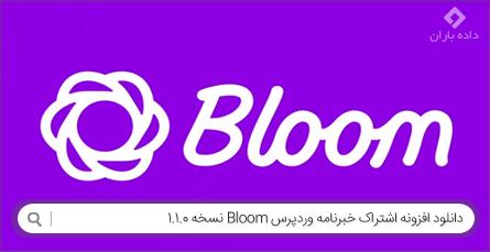 دانلود افزونه اشتراک خبرنامه وردپرس Bloom نسخه 1.1.0