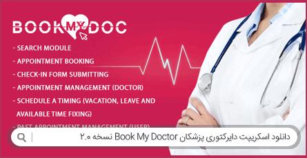 دانلود اسکریپت دایرکتوری پزشکان Book My Doctor نسخه 2.0