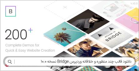 دانلود قالب چند منظوره و خلاقانه وردپرس Bridge نسخه 10.0