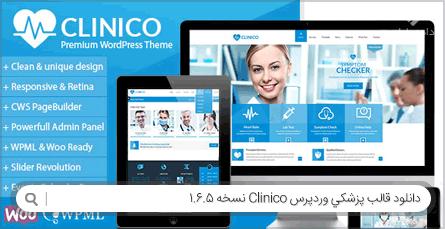 دانلود قالب پزشکی وردپرس Clinico نسخه 1.6.5