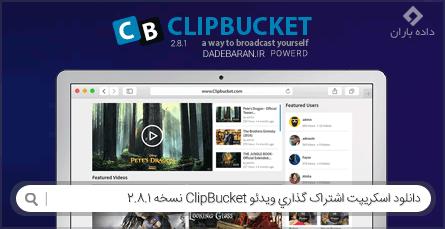دانلود اسکریپت اشتراک گذاری ویدئو ClipBucket نسخه 2.8.1