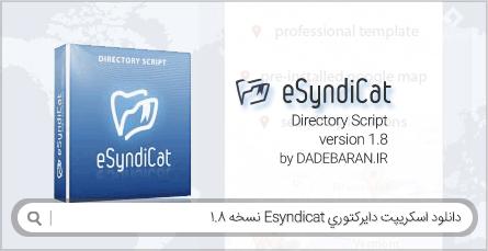 دانلود اسکریپت دایرکتوری Esyndicat نسخه 1.8