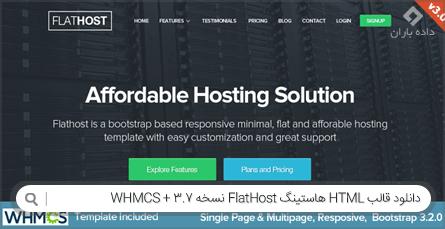 دانلود قالب HTML هاستینگ FlatHost نسخه 3.7