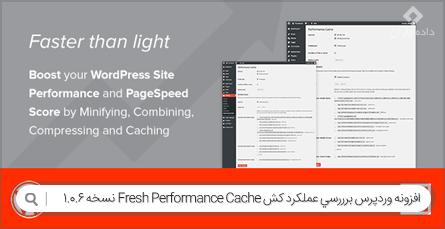 افزونه وردپرس برررسی عملکرد کش Fresh Performance Cache نسخه 1.0.6