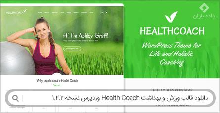 دانلود قالب ورزش و بهداشت Health Coach وردپرس نسخه 1.2.2