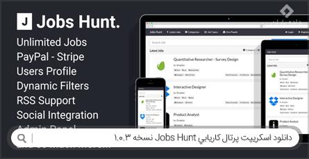 دانلود اسکریپت پرتال کاریابی Jobs Hunt نسخه 1.0.3