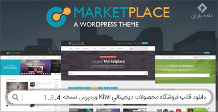 قالب مارکت وردپرس فروشگاه محصولات دانلودی kiwi marketplace 1.3.4