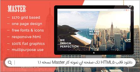 دانلود قالب HTML5 تک صفحه ای نمونه کار Master نسخه 1.1