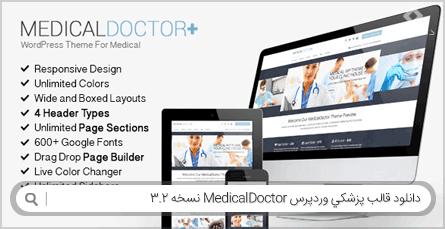 دانلود قالب پزشکی وردپرس MedicalDoctor نسخه 3.2