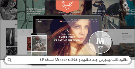 دانلود قالب وردپرس چند منظوره و خلاقانه Moose نسخه 1.4