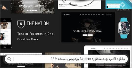 دانلود قالب چند منظوره Nation وردپرس نسخه 1.1.2