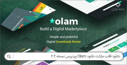 دانلود قالب مارکت دانلود Olam وردپرس نسخه 2.2