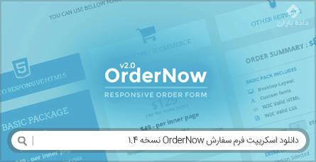 دانلود اسکریپت فرم سفارش OrderNow نسخه 1.4