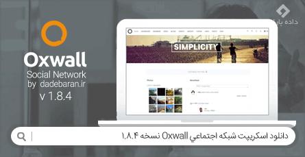 دانلود اسکریپت شبکه اجتماعی Oxwall نسخه 1.8.4