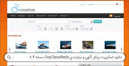 دانلود اسکریپت پرتال آگهی و نیازمندی OxyClassifieds نسخه 8.4