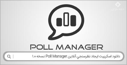 دانلود اسکریپت ایجاد نظرسنجی آنلاین Poll Manager نسخه 1.0