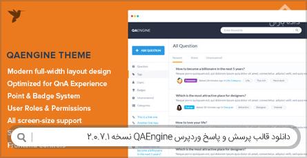 دانلود قالب پرسش و پاسخ وردپرس QAEngine نسخه 2.0.7.1