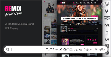 دانلود قالب موزیک وردپرس Remix نسخه 2.1.3.1