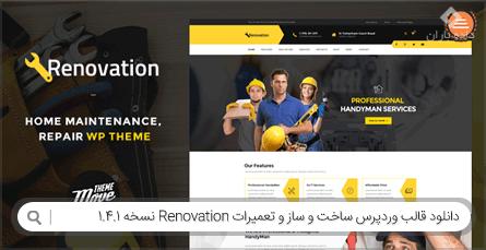 دانلود قالب وردپرس ساخت و ساز و تعمیرات Renovation نسخه 1.4.1