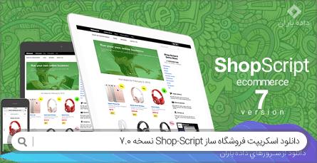 دانلود اسکریپت فروشگاه ساز Shop-Script نسخه 7.0
