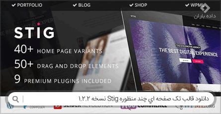 دانلود قالب تک صفحه ای چند منظوره Stig نسخه 1.2.2
