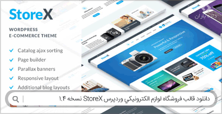 دانلود قالب فروشگاه لوازم الکترونیکی وردپرس StoreX نسخه 1.4