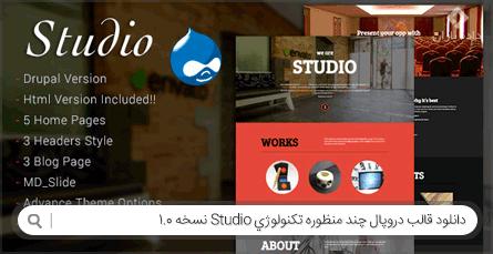 دانلود قالب دروپال چند منظوره تکنولوژی Studio نسخه 1.0